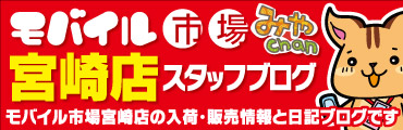 モバイル市場宮崎店ブログ
