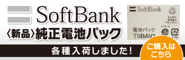 SoftBank 新品電池パック