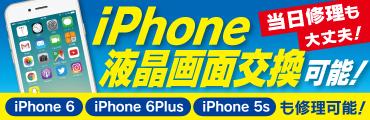 iPhone 6・6 PLus・5S・5C・5・4S・修理可能です