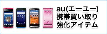 auの携帯電話を他よりも高く買い取ります。
